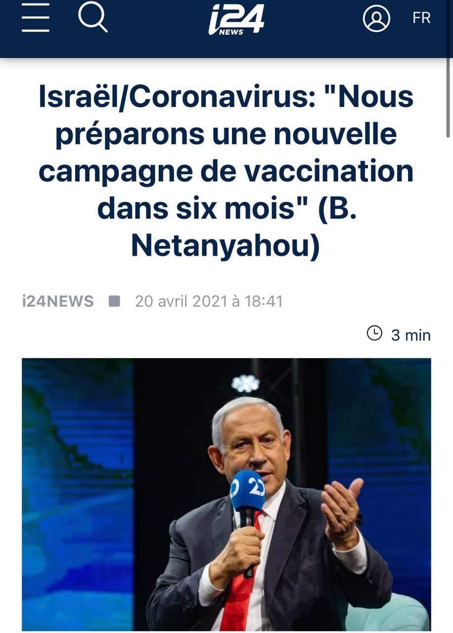 Nouvelle campagne de vaccination en Israël